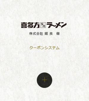 株式会社 麺食 様